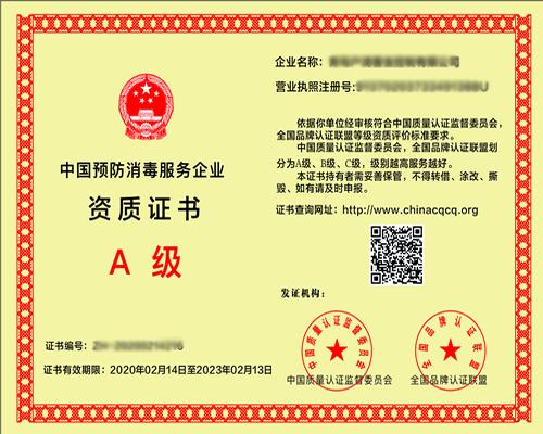 中国预防消毒服务企业