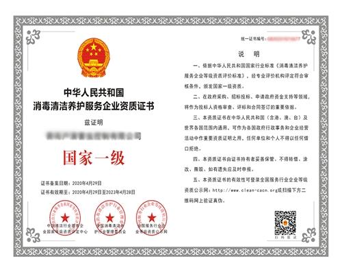 消毒清洁养护服务企业资质证书