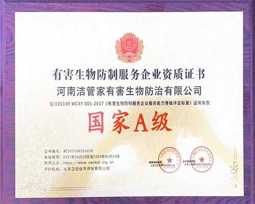 有害生物防治服务企业资质证书