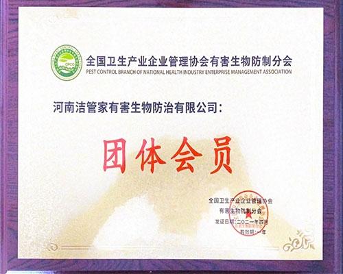 河南洁管家有害生物防治有限公司团体会员